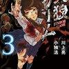 人狼ゲーム / 川上亮 / 小独活(1)(2)(3)、あらすじと感想(ネタバレ注意)