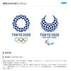 ICT×美術教育 #29:2020年東京オリンピックのエンブレムを通して、デザインの目的・効果・考慮すべきことを学ぶ