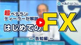 【告知動画】FX初心者さん必見「超ベテランディーラーが解説!はじめてのFX」