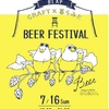 CRAFT×暮らふとBEER FES vol.4
