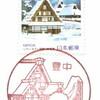 【風景印】豊中郵便局