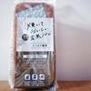 香ばしい焼いておいしい玄米パン @成城石井 100%国産玄米のグルテンフリー食パン