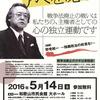 小林節さんは予定通り5月14日に和歌山市民会館で講演されます~「国民 怒りの声」設立宣言のご紹介
