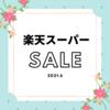 【2021年6月】楽天スーパーSALEお買い物記録