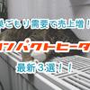 めざましテレビで紹介!! 最新コンパクトヒーター3選