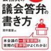 【福山市】一般質問の登壇ルール