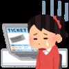 【譲渡・交換】チケットキャンプ閉鎖!安全にチケットを譲ってもらうための9つの代替案