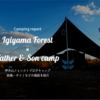 伊木山フォレストで父子キャンプ【前編】 | 設備・サイトなどの施設をご紹介