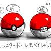 【ポケモンGO専用?】モンスターボールやポケモンぽいモバイルバッテリーがあったら売れるんじゃないかな?