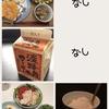 【37w6d】17/07/02の食事