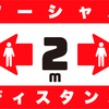 【特集】新型コロナ対策の張り紙セット(密を避ける編)