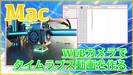 【Macでタイムラプス撮影】WEBカメラとTime Lapse Assemblerでタイムラプス動画を作成する方法!