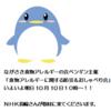 『明日のペンギン講座、NHK長崎さんが取材に来てくださいます!!』