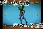 【にゃんこ図鑑】エヴァ初号機 エヴァ初号機&ネコ【超激レア】