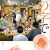 今夜はコの字で 第3話 中村ゆり、浅香航大、綾田俊樹、小園凌央… ドラマの原作・キャストなど…