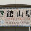 初18きっぷで金谷→館山へ⑵【千葉県】