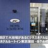 蒲田地区で大浴場があるビジネスホテルはここ!「ホテルルートイン東京蒲田 -あやめ橋」