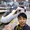 【中国高速鉄道】新幹線より早い!北京南駅と天津駅を結ぶ京津都市間鉄道
