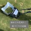 【初心者】初めての芝刈りをしてみました!庭づくりの記録【グランドカバー・シンボルツリー】