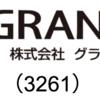 【3261】グランディーズ 銘柄分析 大分を中心に低コスト建売住宅を販売!