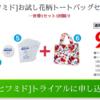 【ヒフミド980円】トライアルセットの口コミの真実とは?