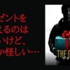 ザ・ギフト(2015)怒涛のラスト10分が濃密すぎて混乱した!【映画レビュー】