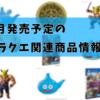 5月発売予定のドラクエ関連商品情報(5/17更新)