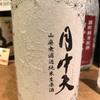香川県 月中天 無濾過山廃純米生原酒