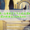 洗濯の救世主となるか…!?:【マネーな考察】ドラム式洗濯機編