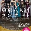 11月4日(月・祝)東京六人組 コンサート(山口県美祢市)