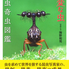 大いなる謎への驚きと、人間の生き方への示唆 『世界でいちばん変な虫 珍虫奇虫図鑑』海野和男 写真と文