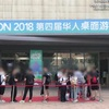 8/26 DICE CON & 8/27 中国出国