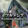 【Switch版FF9プレイ日記その14】ようやくブルメシアへ!女将軍ベアトリクス登場!強かった...(^^;