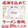 『ラーメンが無料で食べれるぞ!!』一風堂が来週10/16に激アツイベント開催!~創業33周年『振る舞いラーメン祭』~