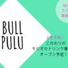 【2019年6月28日オープン!】仙台駅エスパル東館タピオカ専門店「Bull Pulu(ブルプル)」のメニューや口コミなど。