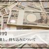 【カナダ留学】お金の準備と、持ち込みについて