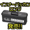 【EVERGREEN】ロングワームやジャイアントベイト収納可能のケース「E.G.インナーバッカン ロング」発売!