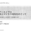 イベント登壇アーカイブのお知らせ(NDLデジタルライブラリーカフェ)