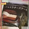 ファミマのショコラチーズケーキが絶品!