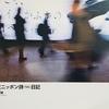 現代ニッポン詩(うた)日記 四元康祐詩集