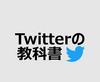 【宣伝】noteの話~Twitterの教科書~