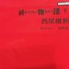 暦らしいのか、らしくないのか【読書感想文】『終物語(上・中・下)』西尾維新/KADOKAWA