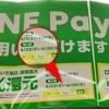「Payトク」第2弾が6月23日から始まるよ、コンビニ店頭ポスターを発見【公式発表】