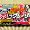 有楽製菓 ブラックサンダーのピンクなグレーゾーン