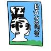 ピカソの陶芸【ドーナツ屋の本棚】