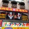 氷花餃子を食べました。今まで経験した事の無い美味しさでした。小田原「氷花餃子」