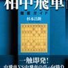 将棋 あいち犬山小牧 蔵書 180430