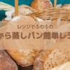 レンジでふわふわ!おから蒸しパンのレシピ。