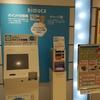【ニモカ|ポイント交換機設置場所(福岡)】ANA/VISAnimocaでnimocaポイントからANAマイルに交換できる交換機