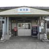山形鉄道-2:宮内駅